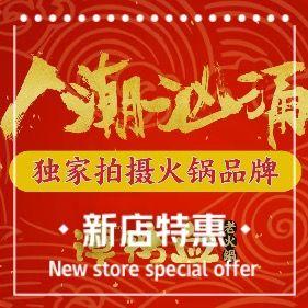 谭鸭血老火锅(中州路店)
