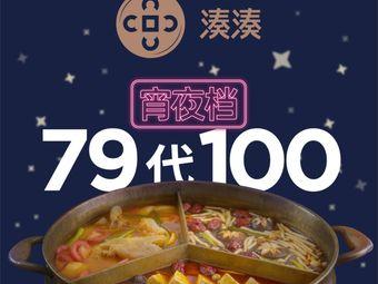 湊湊火鍋·茶憩(徐家匯ITC店)