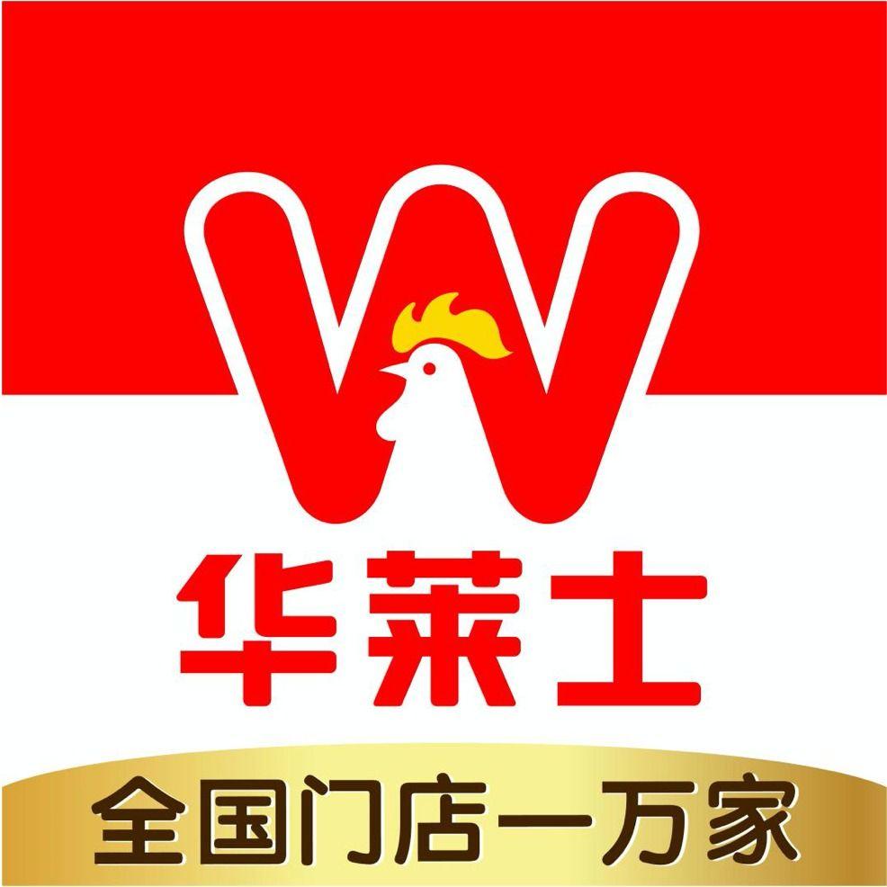 华莱士·炸鸡汉堡(振兴南路店)