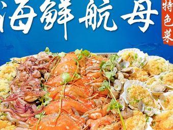 观海渔港(恒大海上威尼斯店)