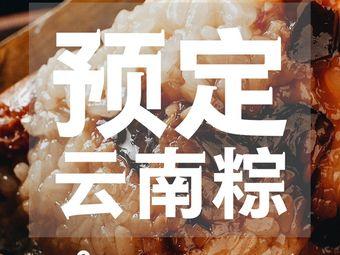 一坐一忘云南菜(華潤時代店)