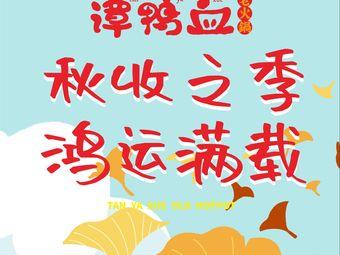 谭鸭血老火锅(嘉裕太阳城店)