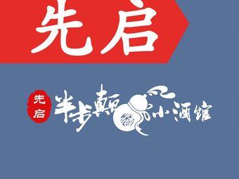 先启半步颠小酒馆(中南店)