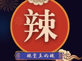 辣堂贛江西米粉(南京東路店)