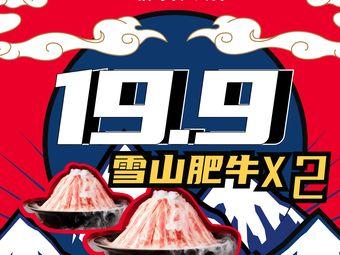 渝利重慶火鍋(打浦日月光店)