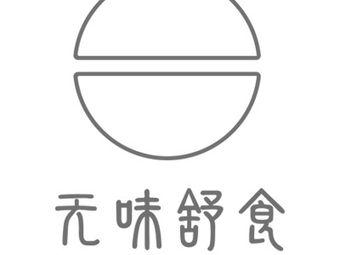 無味舒食(思南公館店)