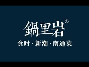 锅里岩(海安万达店)