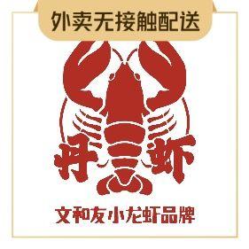 丹虾·文和友小龙虾品牌(株洲店)