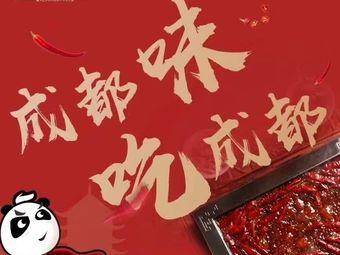 月满大江火锅(汉中店)