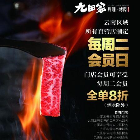 九田家黑牛烤肉料理(南湖荟店)