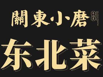 關東小磨東北菜(虹橋天地店)