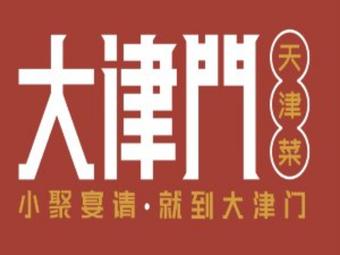 大津門·新津菜(六城店)