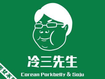 冷三先生(首尔夜市店)