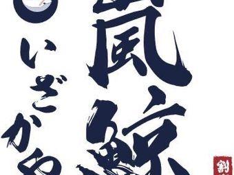 岚鲸日式本格料庭(正恒店)