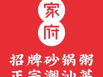 家府潮汕菜(晶品店)