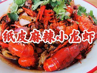 火食刘串店(山大南路店)