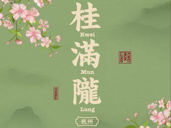桂滿隴·枕水江南(人民廣場世茂店)