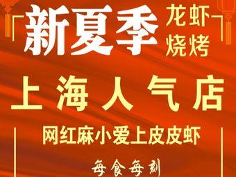 新夏季·龙虾·烧烤(闻喜路店)