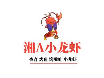 湘A小龙虾.烤鱼.馋嘴蛙