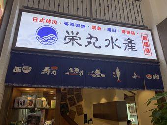栄丸水産居酒屋(塘下店)
