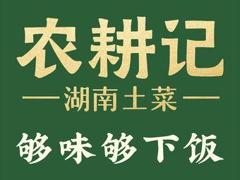 农耕记(泉城路店)