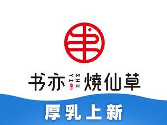 书亦烧仙草(宁邦广场店)