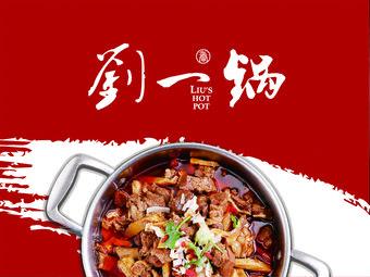 刘一锅(本溪万达店)