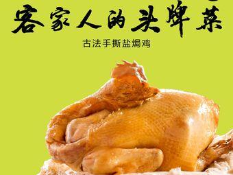客语-客家菜(嘉裕太阳城店)