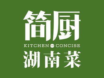 簡廚·湖南菜(寶楊寶龍廣場店)