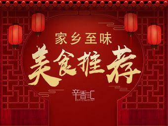 辛香汇(文峰店)