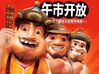 三個蒙古大叔烤羊肉串(世紀公園店)