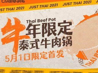 就是泰Just Thai泰式火鍋(金陵東路店)