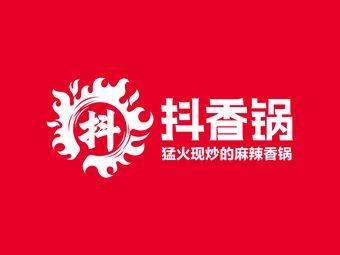 抖香锅●麻辣香锅(团泊店)