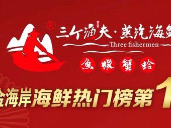 三个渔夫蒸汽海鲜(黄金海岸店)
