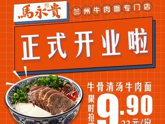馬永貴蘭州牛肉面(天津路店)