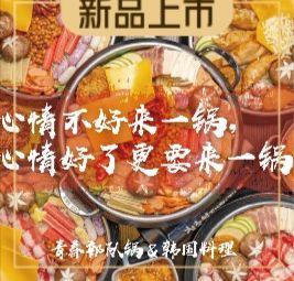 青春部隊鍋·韓國料理(淮海路店)