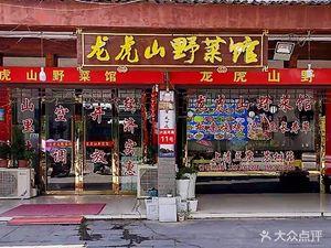 龙虎山野菜馆