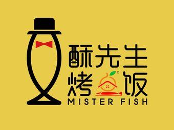 酥先生烤鱼饭(贸易中心店)