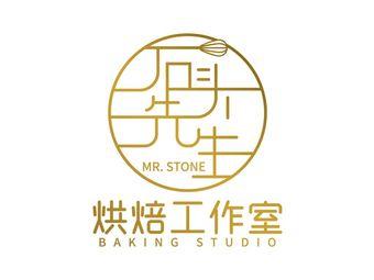 石头先生烘焙工作室
