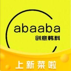 Abaaba创意韩餐