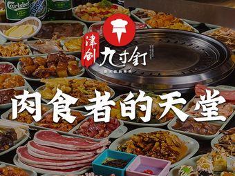 津創九寸釘·自助炭火烤肉(陸家嘴店)