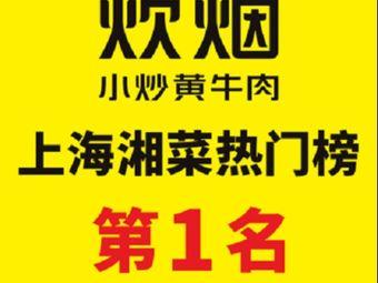 炊烟小炒黄牛肉(宁乡星河Coco店)