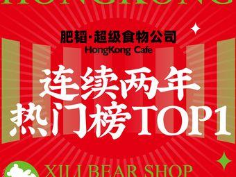 肥韬·香港金牌茶餐厅(宝树台店)