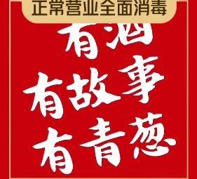 青葱烧烤(淡水分店)