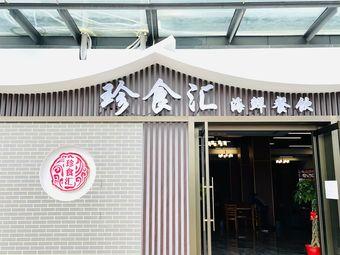 珍食汇酒家(江枫路店)