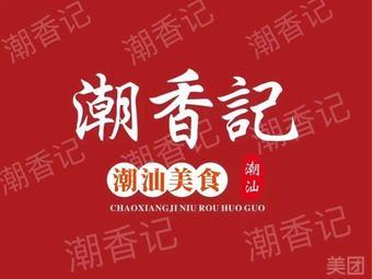潮香记·潮汕美食(华海路店)