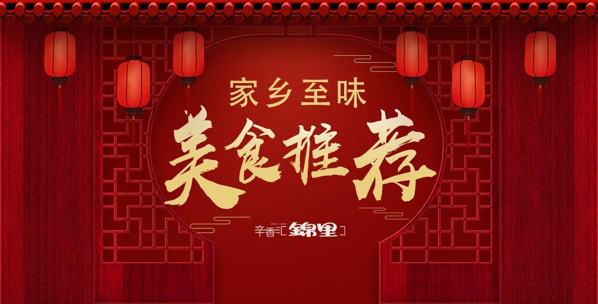 辛香汇·锦里(八佰伴店)