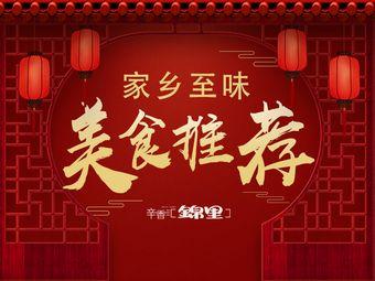 辛香汇·锦里(海门文峰广场店)