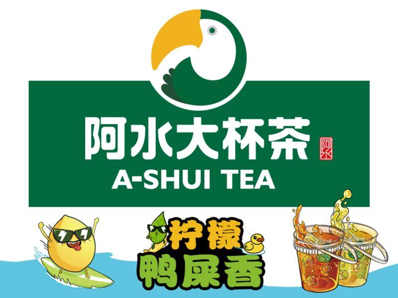 阿水大杯茶(昌邑全福元店)