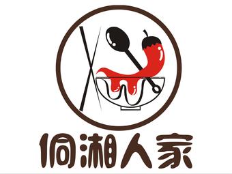 侗湘人家私房菜(金湖广场店)
